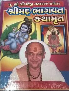 Dongreji Maharaj Kathit Shreemad Bhagwat Kathamrut (book)