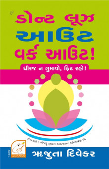Dont Lose Out Work Out Book in Gujarati Edition - Dhiraj Na Gumavo Fit Raho by Rujuta Diwekar