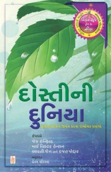 Dosti Ni Duniya  Gujarati Book by Canfield - Hansen