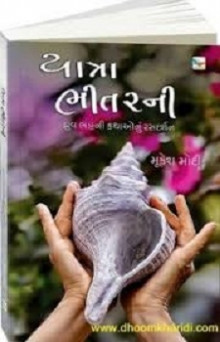 Yatra Bhitar Ni by Mukesh Modi Gujarati book (book)
