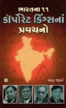 Bharatna 11 Corporate Kingsna Pravachano (Gujarati) (book)