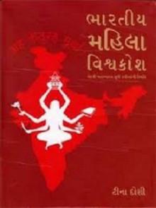 Bharatiya Mahila Vishvakosh (book)