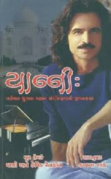 Yanni - Biography of Musician in Gujarati (book)