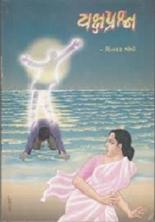 Yakshaprashna Gujarati Book (book)