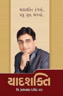 Yadshakti (book)