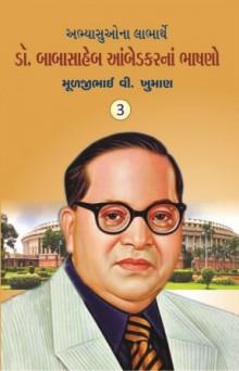 Dr Babasaheb Ambedkarna Bhashano Vol 3 Gujarati Book