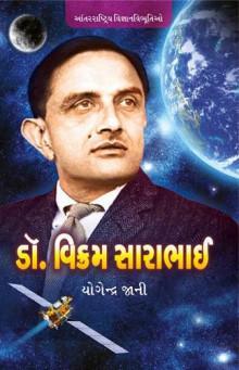 Dr. Vikram Sarabhai Gujarati Book Written By Yogendra Jani