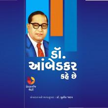 Dr. Ambedkar Kahe Chhe Gujarati Book