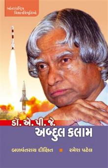 DR  A P J  ABDUL KALAM Gujarati Book by RAMESH PATEL