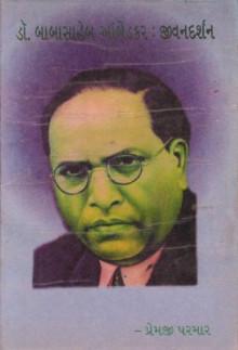Dr Babasaheb Ambedkar Jivandarshan Gujarati Book Written By Premji Parmar
