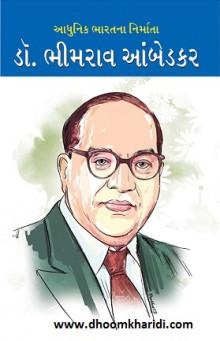 dr bhimrav ambedkar  Gujarati Book Written By Mahesh Ambedkar