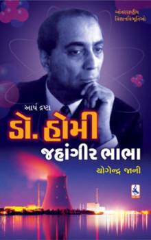 Dr. Homi Jahangir Bhabha Gujarati Book Written By YOGENDRA JANI