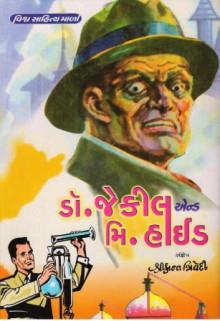 Dr. Jakyll & Mr. Hyde (G) Gujarati Book Written By Robert Louis Stevenson