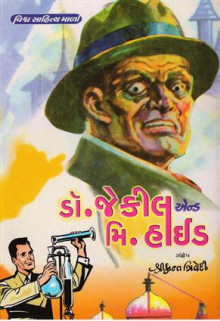 Dr Jekyll And Mr Hide Gujarati Book by Shrikant Trivedi
