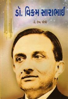 Dr Vikram Sarabhai Gujarati Book by Dr Usha Joshi