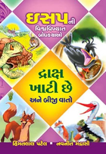 Draksh Khati Chhe Ane Biji Vato Gujarati Book by Navneet Madrasi