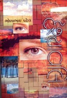 Drashyavali Gujarati Book Written By Bholabhai Patel
