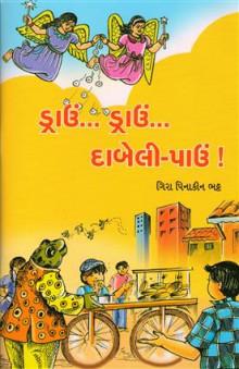 Drau Drau Dabeli Pau Gujarati Book by Gira Pinakin Bhatt