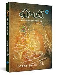 Draupadi Gujarati Book by Kajal Oza Vaidya