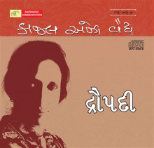 Draupadi - Kaajal Oza MP3 CD Gujarati Book