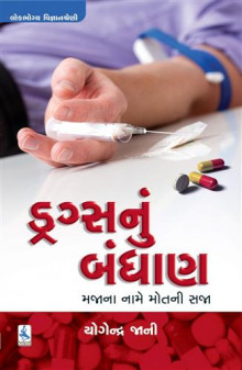 Drugs Nu Bandhan Gujarati Book Written By Yogendra Jani