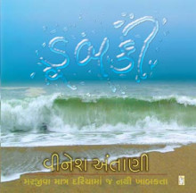 Dubki Gujarati Book Written By Vinesh Antani
