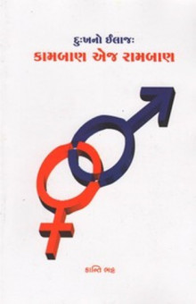 Dukh No Ilaj Kamban Ej Ramban gujarati book