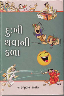 Dukhi Thavani Kala Gujarati Book by Shahbudin Rathod