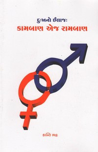 Dukhno Ilaj Kamban Ej Ramban Gujarati Book Written By Kanti Bhatt