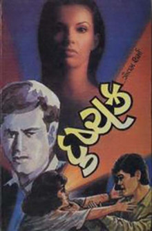 Dushchakra Gujarati Book by Gautam Sharma