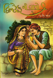 Dvirefni Vaato-1 Gujarati Book by R V Pathak