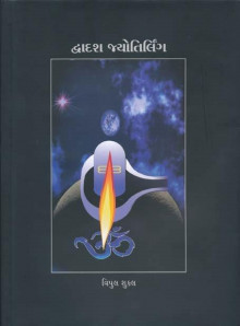 Dwadash Jyotirling Gujarati Book Written By Vipul Shukla
