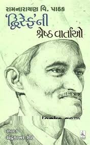 Dwirefni Shreshth Vartao By Ramnarayan Pathak  દ્વિરેફની શ્રેષ્ઠ વાર્તાઓ - રામનારાયણ પાઠક