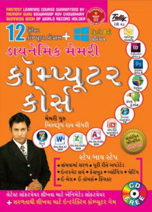 Dynamic Memory Computer Course Gujarati Book by Biswaroop Roy Chaudhury
