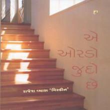 E Orado Judo Chhe Gujarati Book by Rajesh Vyas Miskin
