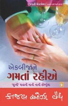 Ek Bija Ne Gamta Rahiye Gujarati Book by Kajal Oza Vaidya