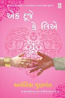 Ek Duje Ke Liye Gujarati Book Written By Avantika Gunvant