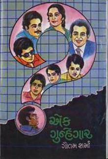 Ek Gunhegar Gujarati Book by Gautam Sharma
