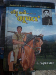 Ek Hato Bhupat Gujarati Book Written By Jitubhai Ghaghal