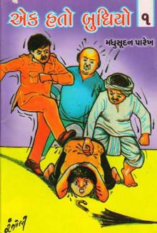 Ek Hato Budhiyo Gujarati Book Written By Madhusudan Parekh