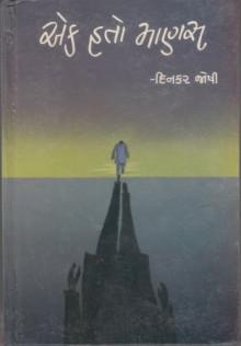 Ek Hato Manas Gujarati Book Written By Dinkar Joshi