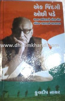 Ek Jindagi Ochhi Pade Gujarati Book by Kuldeep Nair