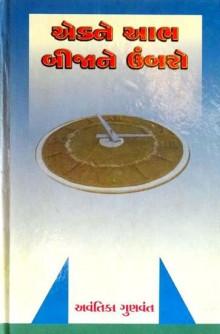 Ek Ne Aabh Bija Ne Umbro Gujarati Book Written By Avantika Gunvant