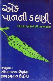 Ek Pan Ni Kahani Gujarati Book Written By V S Khandekar