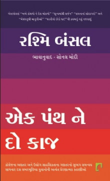 Ek Panth Ne Do Kaaj - Gujarati Translation of Arise Awake Rashmi Bansal Buy Online
