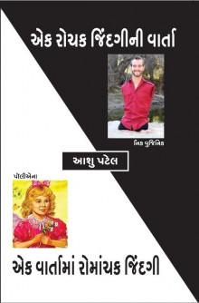 Ek Rochak Jindagini Varta Gujarati Book by Aashu Patel