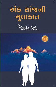 Ek Sanjni Mulakat Gujarati Book