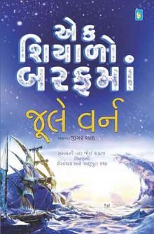 Ek Shiyalo Baraf Ma Gujarati Book by Jule Verne