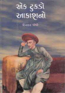 Ek Tukdo Aakashno Gujarati Book Written By Dinkar Joshi