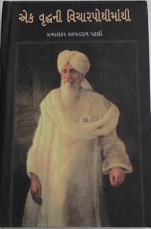 Ek Vruddhani Vicharpothimanthi Gujarati Book by Prabhashankar Pattani